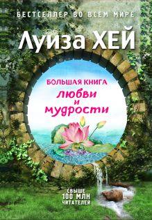 Обложка Большая книга любви и мудрости (Подарочное издание) Луиза Хей