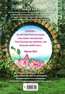 Обложка сзади Большая книга любви и мудрости (Подарочное издание) Луиза Хей