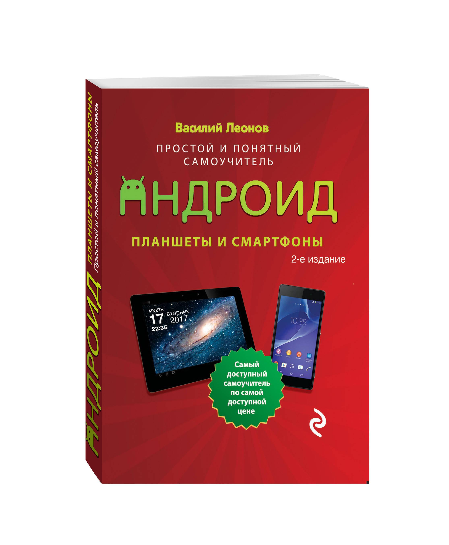 Планшеты и смартфоны на Android. Простой и понятный самоучитель. 2-е издание ( Леонов В.  )