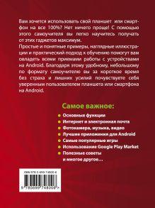 Обложка сзади Планшеты и смартфоны на Android. Простой и понятный самоучитель. 2-е издание Василий Леонов