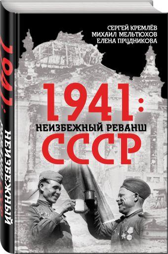 1941: неизбежный реванш СССР Кремлёв С., Мельтюхов М.И., Прудникова Е.А.