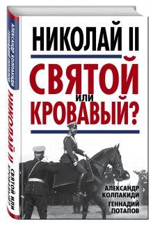 Николай II. Святой или кровавый? обложка книги