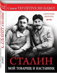 Тер-Петросян (Камо) С.А. - Сталин. Мой товарищ и наставник обложка книги