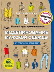 Обложка Полный курс кройки и шитья. Моделирование мужской одежды Тереза Жилевска