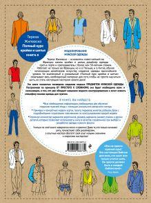 Обложка сзади Полный курс кройки и шитья. Моделирование мужской одежды Тереза Жилевска