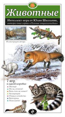 Обложка Животные. Образовательная настольная игра Юлия Школьник