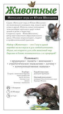 Обложка сзади Животные. Образовательная настольная игра Юлия Школьник