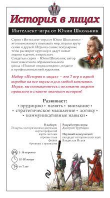 Обложка сзади История в лицах. Образовательная настольная игра Юлия Школьник