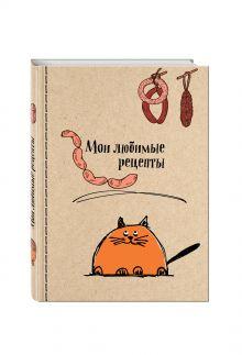 Мои любимые рецепты. Книга для записи рецептов (а5_Котик и сардельки)