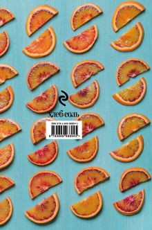 Обложка сзади Мои любимые рецепты. Книга для записи рецептов (а5_Апельсиновые дольки)