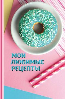 Мои любимые рецепты. Книга для записи рецептов (а5_Пончики)