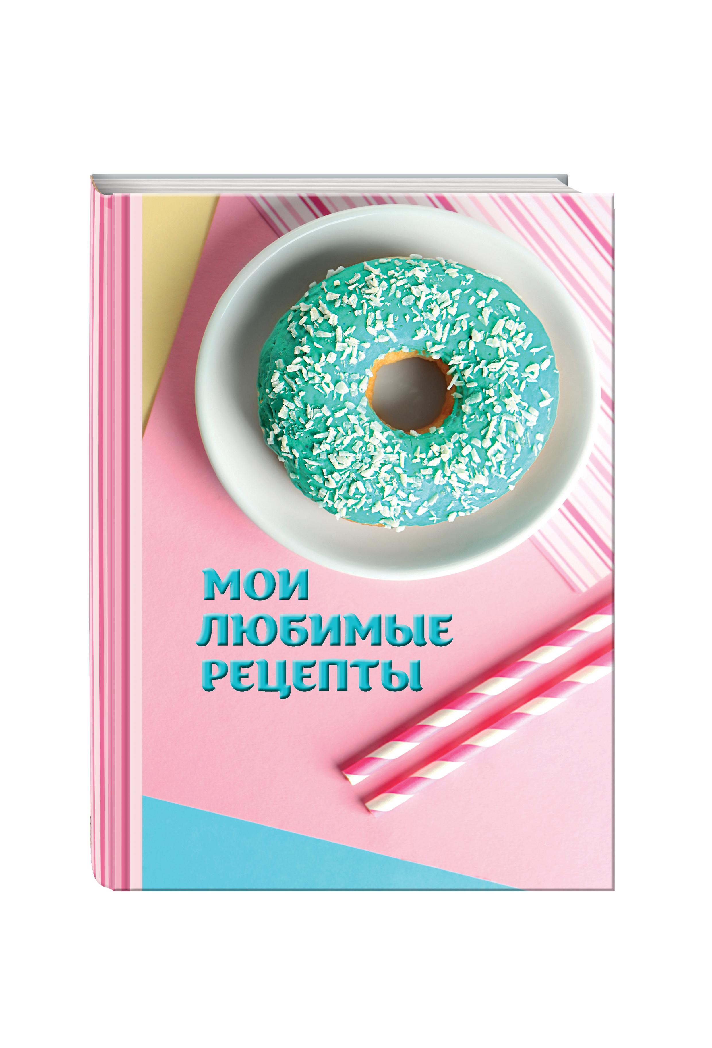 Мои любимые рецепты. Книга для записи рецептов (а5_Пончики) вкусные истории книга для записи рецептов