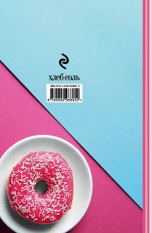Обложка сзади Мои любимые рецепты. Книга для записи рецептов (а5_Пончики)