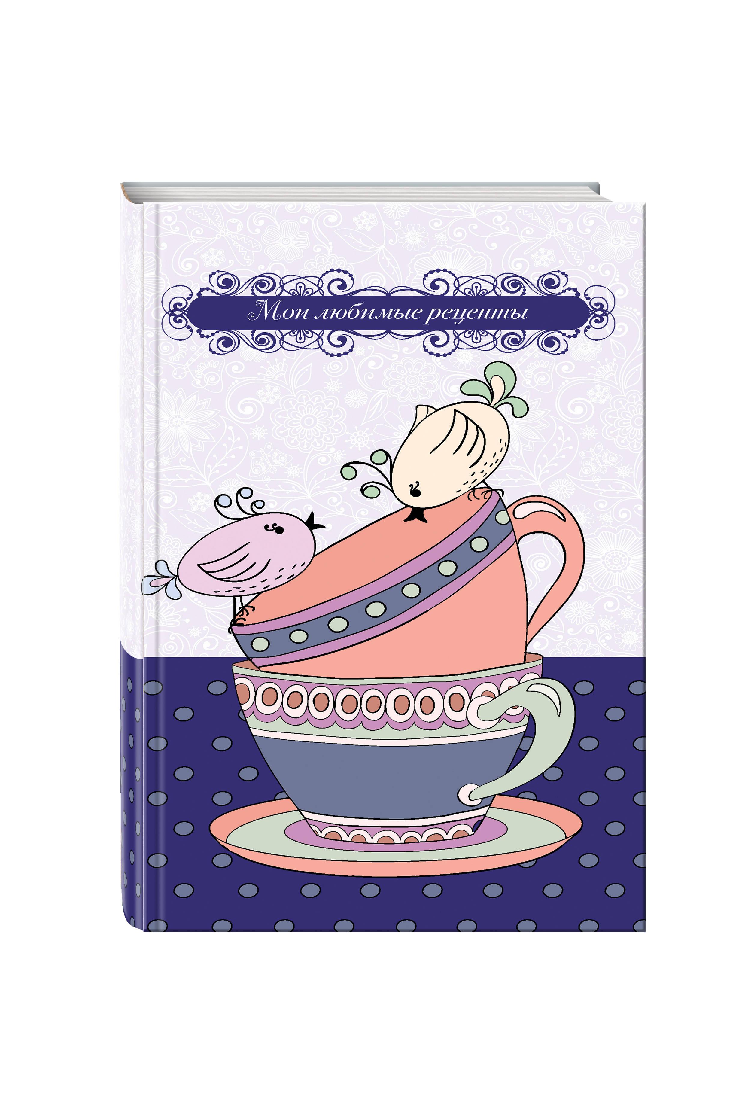 Мои любимые рецепты. Книга для записи рецептов (а5_Птички на чашке) вкусные истории книга для записи рецептов