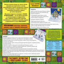 Обложка сзади Объемная открытка в конверте «ТЕПЛОЕ ПОЗДРАВЛЕНИЕ». Набор для семейного творчества