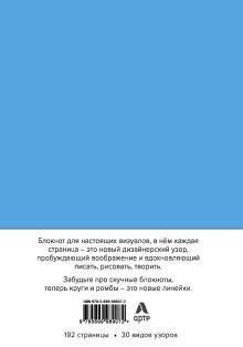 Обложка сзади Visual note (васильковый) (Арте)
