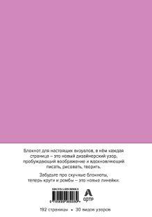 Обложка сзади Visual note (розовый) (Арте)