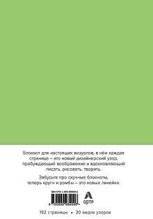 Обложка сзади Visual note (оливковый) (Арте)