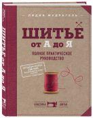 Мудрагель Л. - Шитье от А до Я. Полное практическое руководство' обложка книги