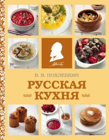 Обложка Русская кухня (фото) Вильям Похлебкин