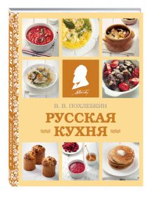 Русская кухня (фото) обложка книги