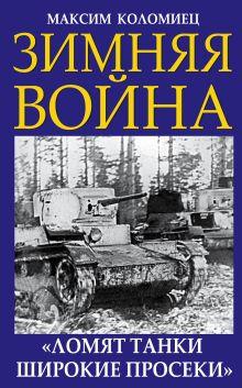 Обложка Зимняя война. «Ломят танки широкие просеки» Максим Коломиец