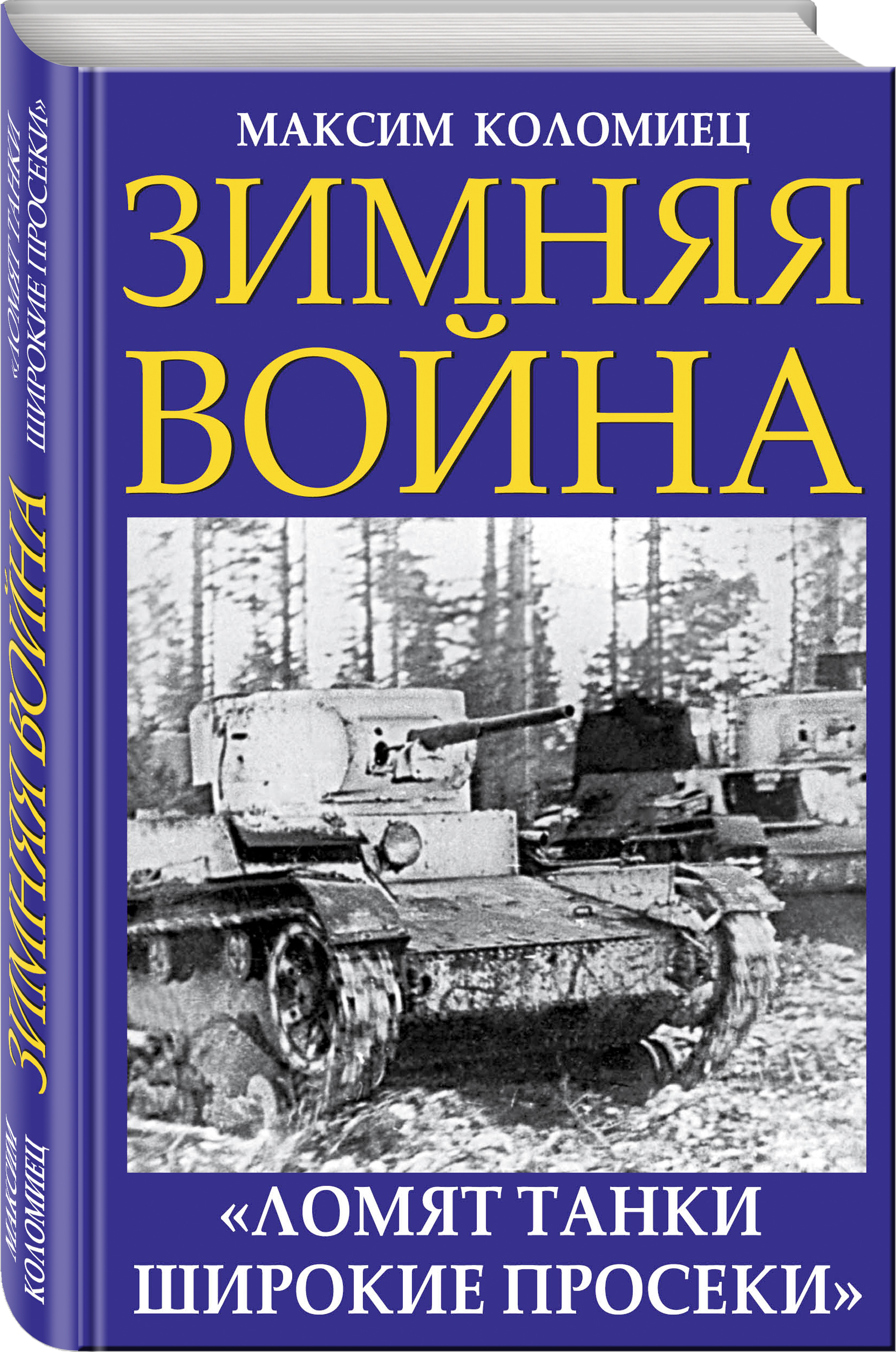 Коломиец М.В. Зимняя война. «Ломят танки широкие просеки» книги эксмо зимняя война ломят танки широкие просеки