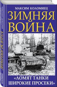 Зимняя война. «Ломят танки широкие просеки»