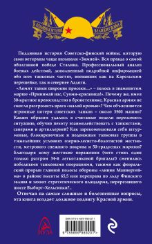 Обложка сзади Зимняя война. «Ломят танки широкие просеки» Максим Коломиец