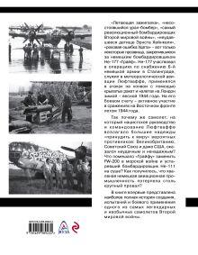 Обложка сзади Летающие крепости Гитлера в бою. «Урал-бомбер» Не-177 «Грайф» Дмитрий Дегтев, Дмитрий Зубов