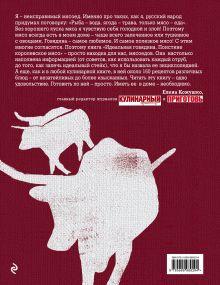 Обложка сзади Идеальная говядина. Поистине королевское мясо Ричард Тернер
