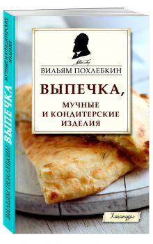 В.В.Похлебкин - Выпечка, мучные и кондитерские изделия обложка книги