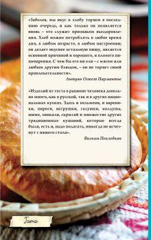 Обложка сзади Выпечка, мучные и кондитерские изделия Вильям Похлебкин