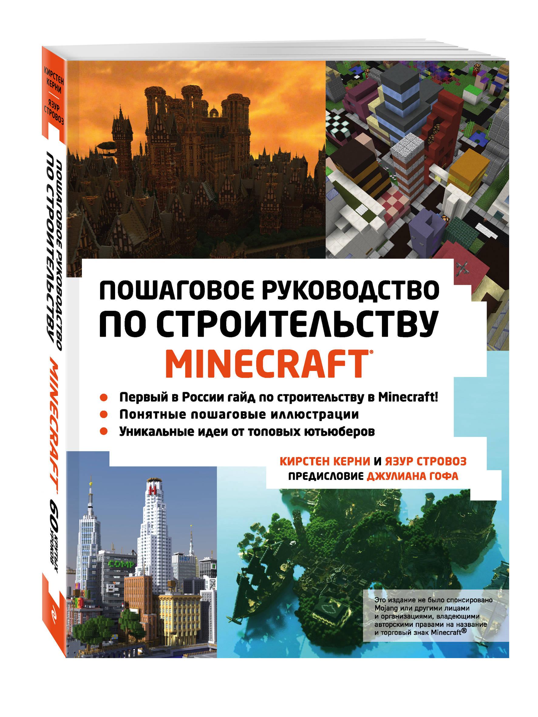 Minecraft. Пошаговое руководство по строительству ( Керни К., Стровоз Я.  )