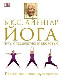Йога. Путь к абсолютному здоровью