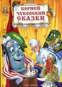 Чуковский Сказки Чуковского