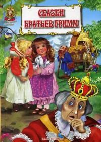 Гримм Сказки братьев Гримм эксмо книга сказки братьев гримм
