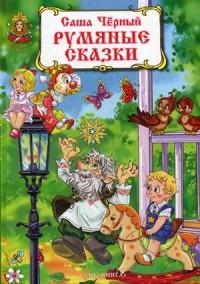 Румяные сказки