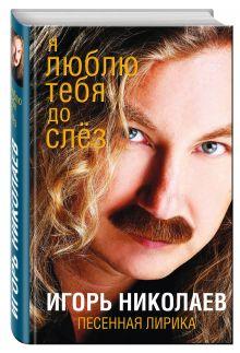 Николаев И.Ю. - Я люблю тебя до слез обложка книги