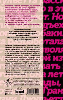 Обложка сзади Горячее молоко Дебора Леви