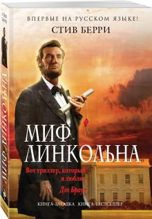 Миф Линкольна обложка книги