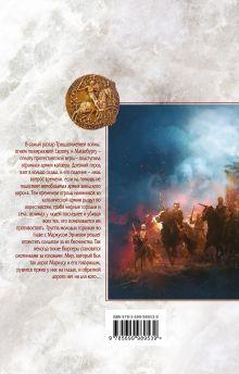 Обложка сзади Пламя Магдебурга Алекс Брандт
