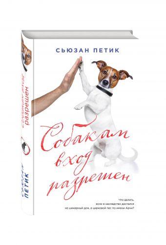 Собакам вход разрешен Петик С.