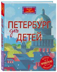 Первушина Е.В. - Петербург для детей. 4-е изд., испр. и доп. (от 6 до 12 лет) обложка книги