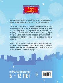 Обложка сзади Петербург для детей. 4-е изд., испр. и доп. (от 6 до 12 лет) Е. В. Первушина