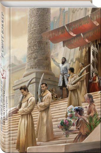 Князь Пустоты. Книга первая. Тьма прежних времен Бэккер Р.С.