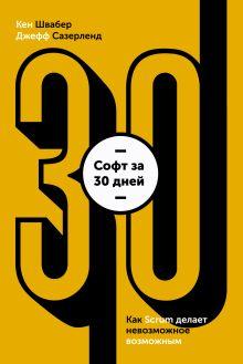 Кен Швайбер, Джеф Сазерленд - Софт за 30 дней. Как Scrum делает невозможное возможным обложка книги