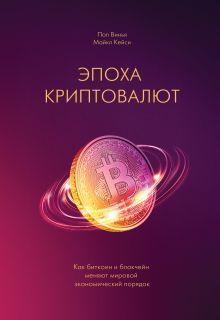 Пол Винья, Майкл Кейси - Эпоха криптовалют. Как биткоин и блокчейн меняют мировой экономический порядок обложка книги