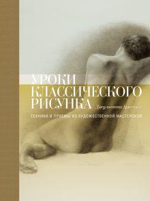 Джульетта Аристид - Уроки классического рисунка. Техники и приемы из художественной мастерской обложка книги