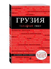 Грузия. 2-е изд. испр. и доп. обложка книги
